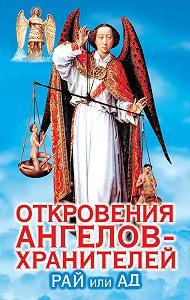 Ренат Гарифзянов -Рай или Ад. Переселение душ