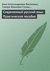 Екатерина Владимировна Бегаева -Современный русский язык. Практическое пособие