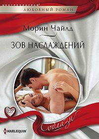 Морин Чайлд -Зов наслаждений