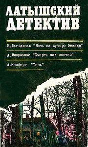Анатоль Имерманис - Смерть под зонтом