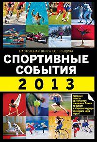 Николай Яременко - Спортивные события 2013