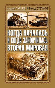 Андрей Паршев -Когда началась и когда закончилась Вторая мировая