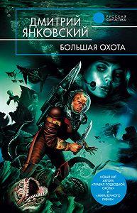 Дмитрий Янковский -Большая Охота