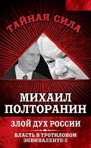 Михаил Полторанин - Злой дух России. Власть в тротиловом эквиваленте-2