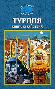 М. С. Мейер -Турция. Книга странствий