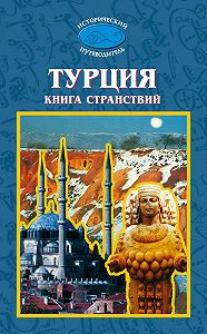 Н. Б. Шувалова, А. Ф. Дерибас, М. С. Мейер - Турция. Книга странствий
