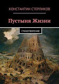 Константин Стерликов, Константин Стерликов - Пустыня Жизни