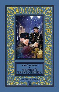 Юрий Кларов -Черный треугольник