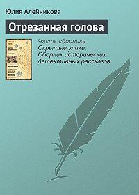 Юлия Алейникова -Отрезанная голова