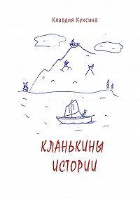 Клавдия Куксина -Кланькины истории
