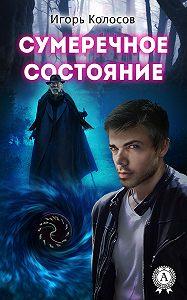 Игорь Колосов -Сумеречное состояние