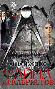 Анна Ивженко -Тайна декабристов