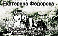 Екатерина Федорова -Девушка ворона 2. Балансируя на грани