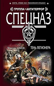 Максим Шахов - Тень легионера
