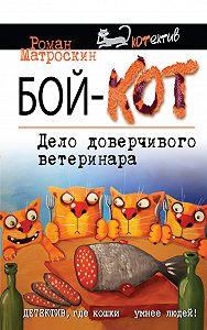 Роман Матроскин - Бой-КОТ. Дело доверчивого ветеринара