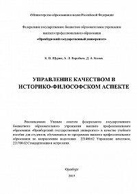 Константин Щурин -Управление качеством в историко-философском аспекте