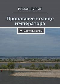 Роман Булгар -Пропавшее кольцо императора. IV. Нашествиеорды