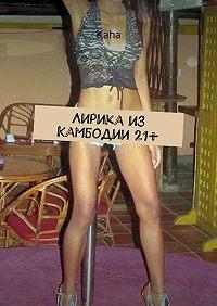 Kaha -Лирика из Камбодии 21+