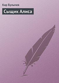 Кир Булычев -Сыщик Алиса