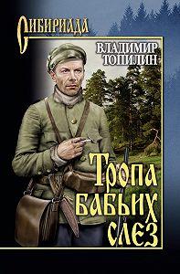 Владимир Топилин -Тропа бабьих слез