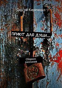 Сергей Кириченко -Приют для Души… (сборник)