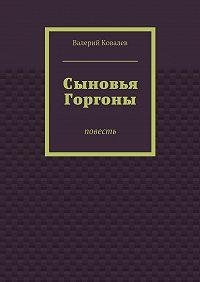 Валерий Ковалев, Валерий Ковалев - Сыновья Горгоны