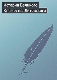 Александр Ханников -История Великого Княжества Литовского