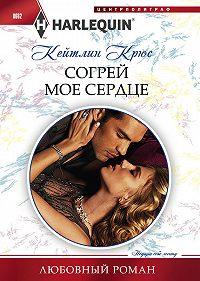 Кейтлин Крюс -Согрей мое сердце