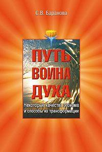 Светлана Васильевна Баранова -Некоторые качества эгоизма и способы их трансформации