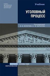 Б. Б. Булатов -Уголовный процесс