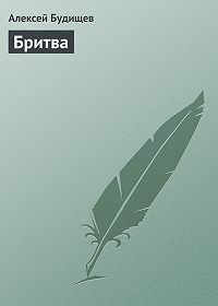 Алексей Будищев -Бритва