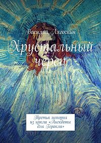 Василий Лягоскин -Хрустальный череп. Третья история изцикла «Анекдоты для Геракла»