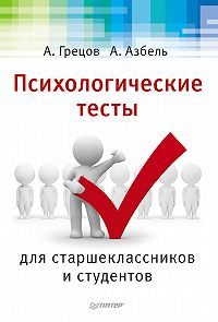 А. Г. Грецов, А. А. Азбель - Психологические тесты для старшекласников и студентов