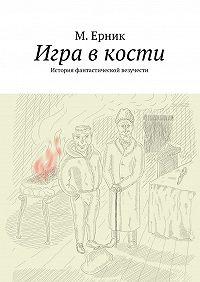 М. Ерник -Игра в кости. История фантастической везучести