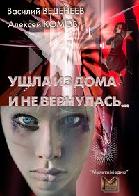 Алексей Комов -Ушла из дома и не вернулась…