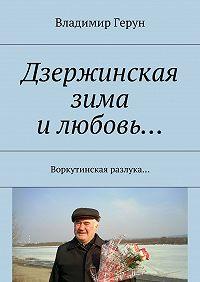 Владимир Герун -Дзержинская зима илюбовь… Воркутинская разлука…