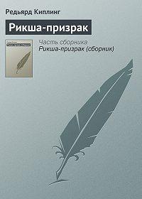 Редьярд Киплинг -Рикша-призрак