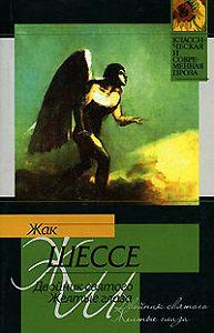 Жак Шессе -Божий человек
