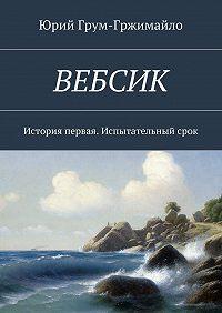 Юрий Грум-Гржимайло -Вебсик. История первая. Испытательныйсрок