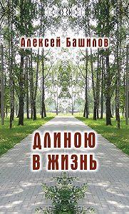 Алексей Башилов -Длиною в жизнь (сборник)