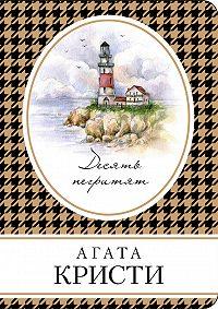 Агата Кристи -Десять негритят