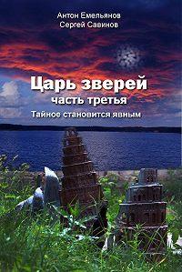 Антон Емельянов -Царь зверей 3. Тайное становится явным