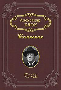 Александр Блок -«Что сейчас делать?..»