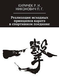 Роман Киричек -Реализация исходных принципов каратэ вспортивном поединке