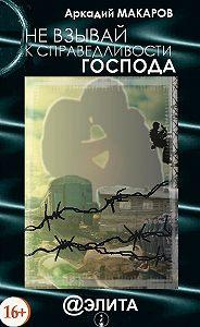 Аркадий Макаров - Не взывай к справедливости Господа
