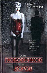Педро Сарралуки -Для любовников и воров