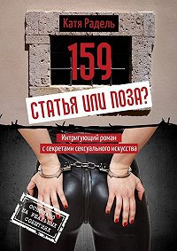 Катя Радель -159. Статья или поза?