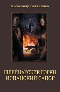 Александр Звягинцев - Швейцарские горки. Испанский сапог (сборник)
