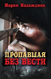 Мария Надеждина -Пропавшая без вести