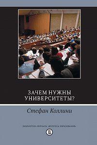 Стефан Коллини -Зачем нужны университеты?